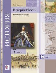 ГДЗ рабочая тетрадь по истории 7 класс Баранов