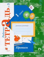 ГДЗ рабочая тетрадь по русскому языку 1 класс Безруких, Кузнецова