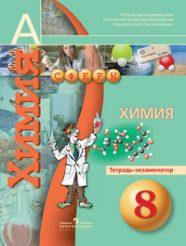 ГДЗ рабочая тетрадь по химии 8 класс Бобылева, Бирюлина
