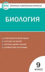 ГДЗ контрольные по биологии 9 класс Богданов