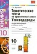 ГДЗ тесты по химии 10 класс Боровских