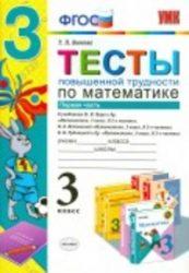 ГДЗ тесты по математике 3 класс Быкова