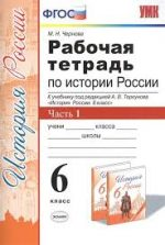 ГДЗ рабочая тетрадь по истории 6 класс Чернова