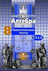 ГДЗ тематические тесты по алгебре 8 класс Чулков, Струков