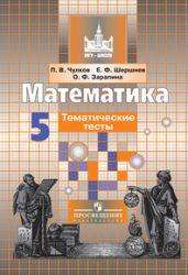 ГДЗ тесты по математике 5 класс Чулков, Шершнев