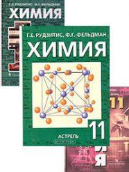 Гдз по химии 11 класс решебники и ответы онлайн.