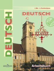 Гдз решебник по немецкому языку 6 класс бим рабочая тетрадь.