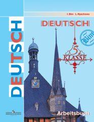 Немецкий язык 6 класс бим решебник перевод