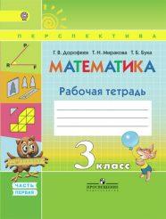 Гдз по математике 3 класс