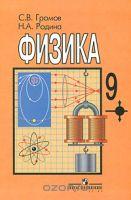 ГДЗ решебник по физике 9 класс Громов Родина