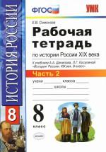 Гдз по истории россии данилов учебник 8 класс.
