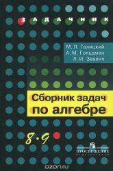 Галицкий сборник задач по алгебре 8 9 решебник.