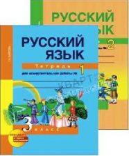 байкова русский язык решебник 3 класс