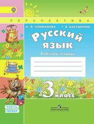 Гдз по русскому языку 3 класс климанова бабушкина рабочая тетрадь.