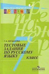 Гдз по русскому языку 7 класс