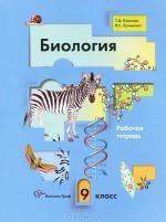 ГДЗ рабочая тетрадь по биологии 9 класс Козлова Кучменко