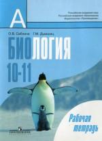 ГДЗ рабочая тетрадь по биологии 10-11 класс Саблина Дымшиц