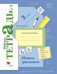ГДЗ по русскому языку 3 класс Кузнецова рабочая тетрадь (пишем грамотно)
