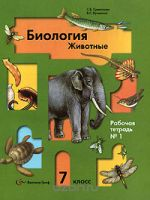 ГДЗ рабочая тетрадь по биологии 7 класс Суматохин Кучменко