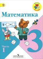 ГДЗ по математике 3 класс Моро