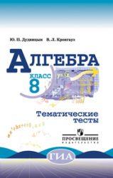 ГДЗ тематические тесты по алгебре 8 класс Дудницын