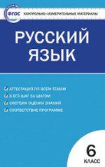 ГДЗ контрольные по русскому языку 6 класс Егорова