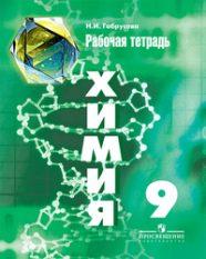 ГДЗ рабочая тетрадь по химии 9 класс Габрусева