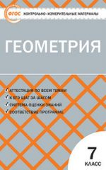 ГДЗ контрольные по геометрии 7 класс Гаврилова