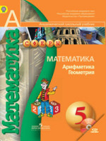 ГДЗ по математике 5 класс Бунимович