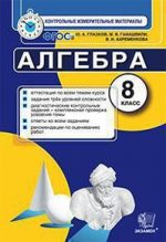 ГДЗ контрольные работы по алгебре 8 класс Глазков, Гаиашвили
