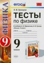 ГДЗ тесты по физике 9 класс Громцева