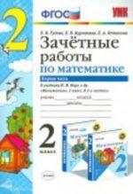 ГДЗ контрольные по математике 2 класс Гусева, Курникова
