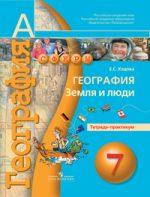 ГДЗ контрольные по географии 7 класс Ходова