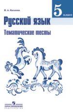 ГДЗ тесты по русскому языку 5 класс Каськова