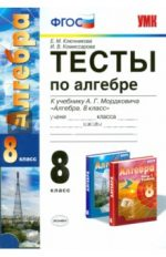 ГДЗ тесты по алгебре 8 класс Ключникова, Комиссарова
