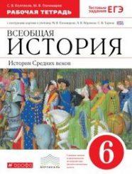 ГДЗ рабочая тетрадь по истории 6 класс Колпаков, Пономарева