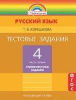 ГДЗ рабочая тетрадь по русскому языку 4 класс Корешкова
