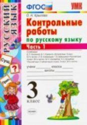 ГДЗ контрольные по русскому языку 3 класс Крылова