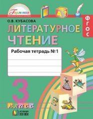 ГДЗ рабочая тетрадь по литературе 3 класс Кубасова