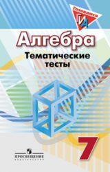 ГДЗ тесты по алгебре 7 класс Кузнецова