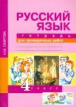 ГДЗ решебник по русскому языку 4 класс Лаврова