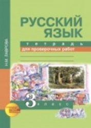 ГДЗ решебник по русскому языку 3 класс Лаврова
