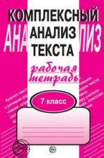 ГДЗ рабочая тетрадь по русскому языку 7 класс Малюшкин