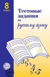 ГДЗ тесты по русскому языку 8 класс Малюшкин