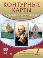 ГДЗ контурные карты по истории 7 класс Мартынова