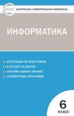 ГДЗ контрольные по информатике 6 класс Масленикова