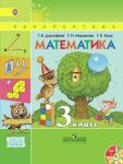 ГДЗ по математике 3 класс Дорофеев Миракова
