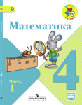 ГДЗ по математике 4 класс Моро