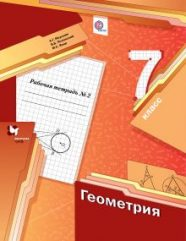 ГДЗ рабочая тетрадь по геометрии 7 класс Мерзляк, Полонский, Якир