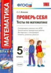 ГДЗ тесты по математике 5 класс Минаева